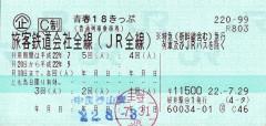 20100812a.jpg