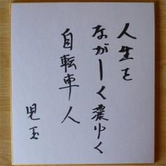20100831b.jpg