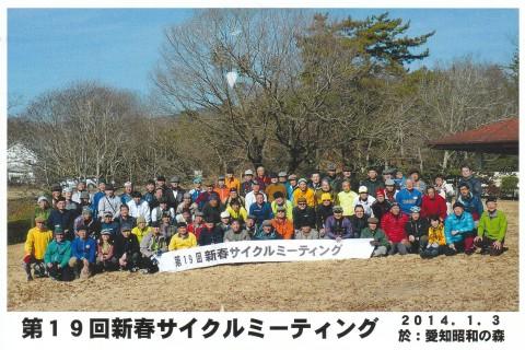 20140103a.jpg