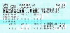 20140716b.jpg