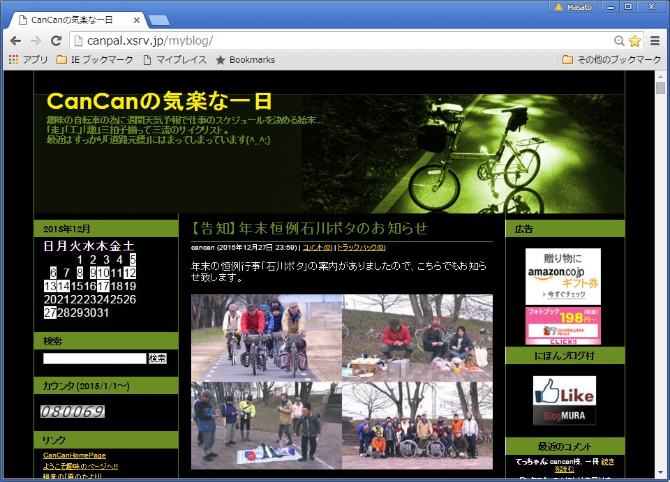 http://canpal.xsrv.jp/wp/assets_c/2015/12/20151221a.jpg