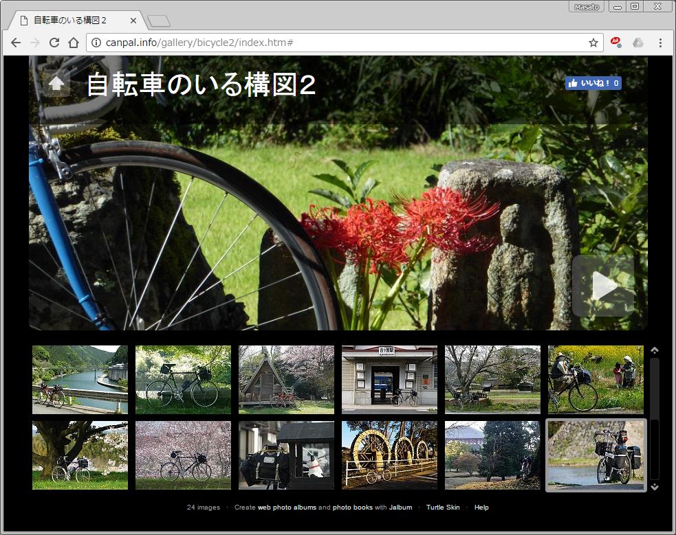 http://canpal.xsrv.jp/wp/assets_c/2016/10/20161003a.png